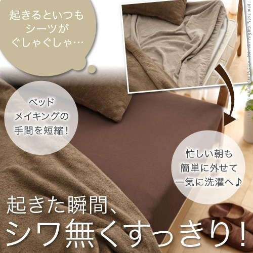 生活関連グッズ どんなマットでもぴったりフィット スーパーフィットシーツ ベッド用LFサイズ(D~K) シーツ ボックスシーツ 日本製 アイボリー