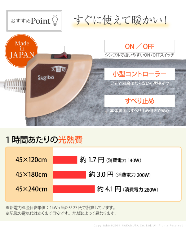 便利雑貨 キッチンマット ホットカーペット 日本製 キッチン用ホットカーペット 45x180cm 本体のみ ホットキッチンマット 床暖房 滑り止め