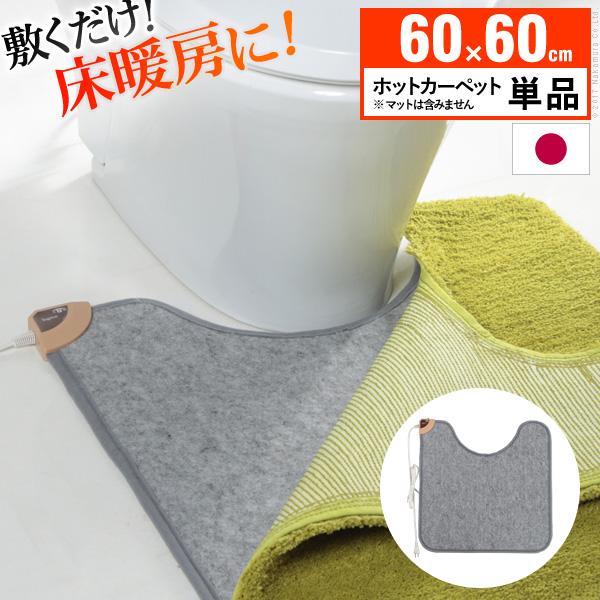 お役立ちグッズ トイレマット ホットカーペット 日本製 トイレ用ホットカーペット 60x60cm 本体のみ ホットトイレマット 床暖房 滑り止め