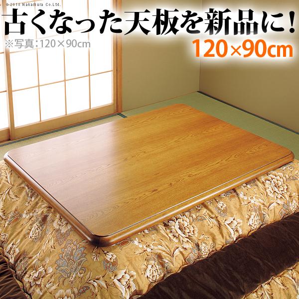 お洒落な家具 こたつ天板 長方形 家具調 楢こたつ天板 120x90cm 木製 国産 日本製 天板のみ コタツ天板 こたつ板 こたつ用天板 交換 取換 和風