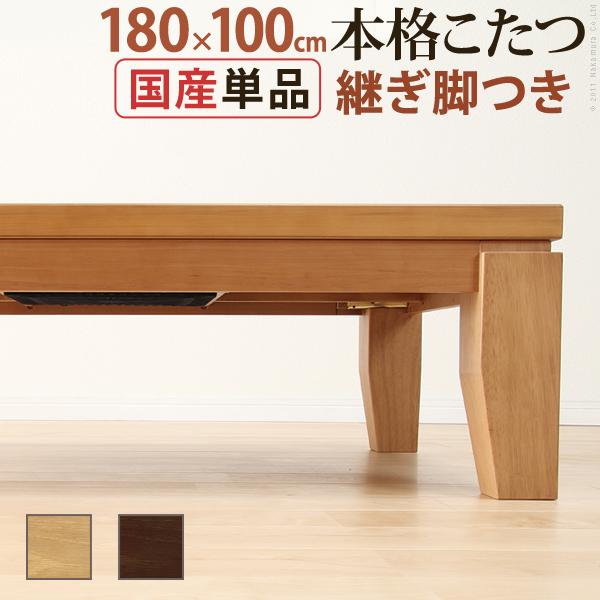 家具 便利 モダンリビングこたつ 180×100cm こたつ テーブル 長方形 日本製 国産継ぎ脚ローテーブル ブラウン