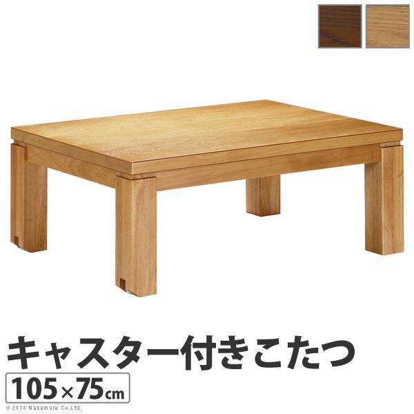 日用品 家具 キャスター付きこたつ 105×75cm こたつ テーブル 長方形 日本製 国産ローテーブル ブラウン
