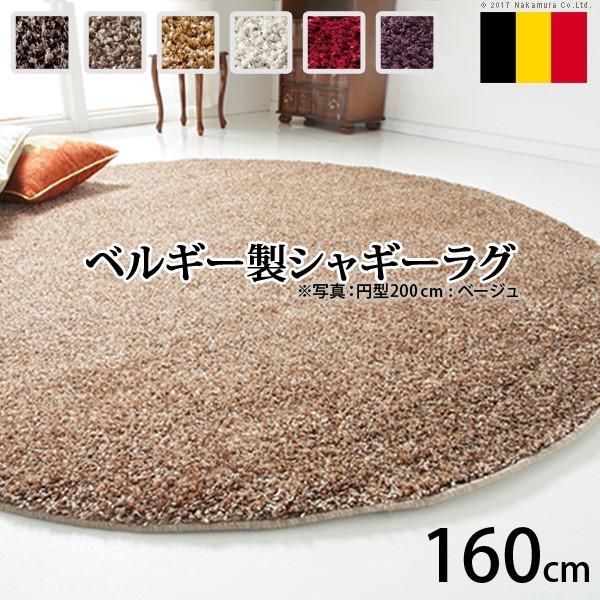 お役立ちグッズ ベルギー製 ウィルトン織り シャギーラグ 円形 径160cm ラグ カーペット じゅうたん シルバー