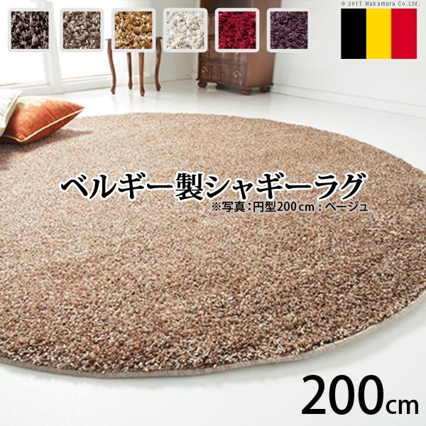 お役立ちグッズ ベルギー製 ウィルトン織り シャギーラグ 円形 径200cm ラグ カーペット じゅうたん ベージュ