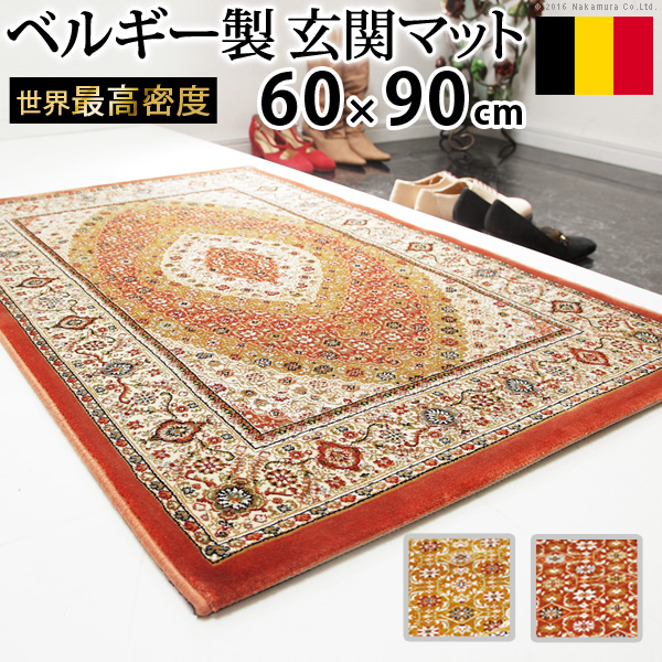 お役立ちグッズ ベルギー製 世界最高密度 ウィルトン織り 玄関マット 60x90cm ラグ カーペット じゅうたん ラスト