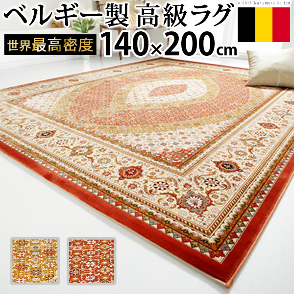 お役立ちグッズ ベルギー製 世界最高密度 ウィルトン織り ラグ 140x200cm ラグ カーペット じゅうたん ラスト