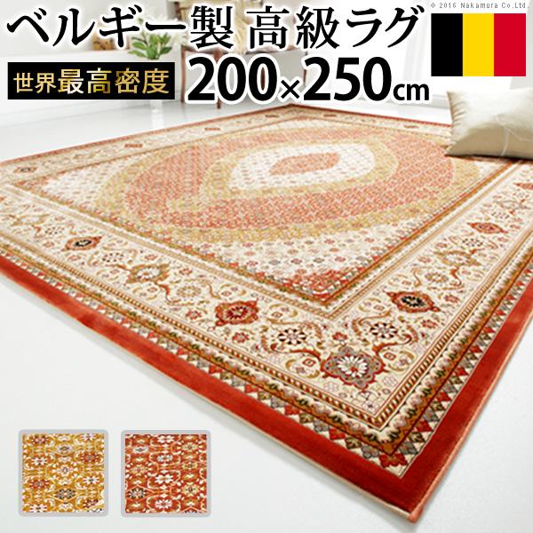便利雑貨 ベルギー製 世界最高密度 ウィルトン織り ラグ 200x250cm ラグ カーペット じゅうたん ラスト