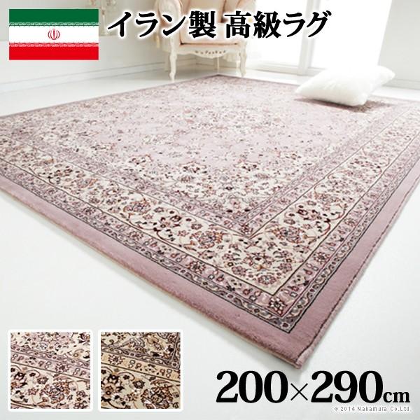 便利雑貨 イラン製 ウィルトン織りラグ 200x290cm ラグ カーペット じゅうたん グレー