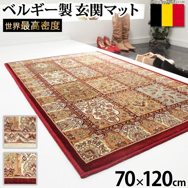 お役立ちグッズ ベルギー製 ウィルトン織り 玄関マット 70x120cm ラグ カーペット じゅうたん アイボリー