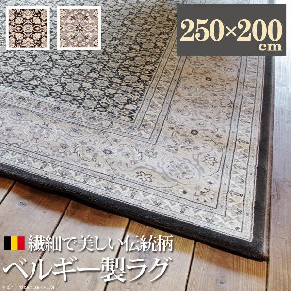 ラグ カーペット ラグマット ベルギー製ウィルトン織ラグ 250x200cm 絨毯 高級 ベルギー ウィルトン 長方形 200 250 床暖房 ホットカーペット対応 リビング ブラック