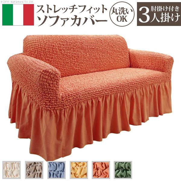 家具 便利 イタリア製ストレッチフィットソファカバー アーム付き 3人掛け用 ソファーカバー ストレッチ 肘付き 3人掛け オレンジ