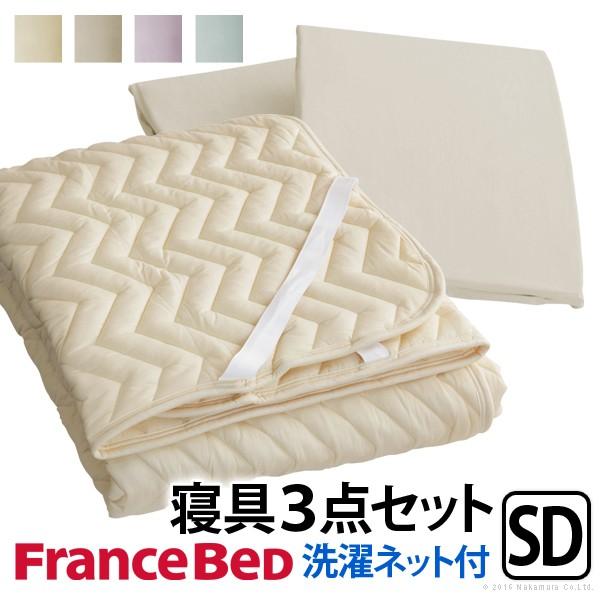フランスベッド 敷きパッド ボックスシーツ バイオ3点パック セミダブル ベッドパッド マットレスカバー 抗菌 防臭 国産 日本製 洗える 丸洗い 寝具セット ウォッシャブル ベージュ