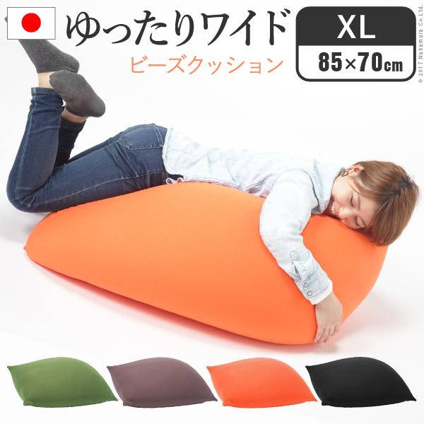 クッション 大きい ビーズ ビーズクッション XLサイズ(85x70cm) 人をだめにするクッション ビーズクッション ビーズソファー カバー 日本製 国産 こたつ 座椅子 洗える 特大 ジャンボ リラックス グリーンオススメ 送料無料 生活 雑貨 通販