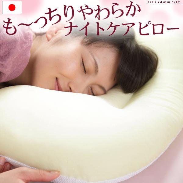 枕 やわらか面とさわやか面の二重構造 家具 おしゃれ 顔にシワがつかない 43×63cm 枕 洗える 日本製