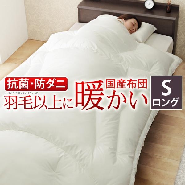 お役立ちグッズ 掛け布団 シングル 洗える リッチホワイト寝具シリーズ 体型フィットキルト掛け布団 シングル ロングサイズ 国産 日本製 快眠 安眠 抗菌 防臭
