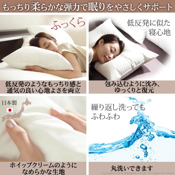 生活関連グッズ 枕 低反発 洗える リッチホワイト寝具シリーズ 新触感サポート枕 63x43cm 43×63 国産 日本製 快眠 安眠 抗菌 防臭