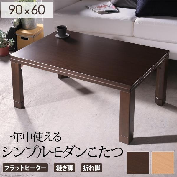 お役立ちグッズ こたつ テーブル 折れ脚 スクエアこたつ 単品 90x60cm コタツ リビングテーブル 折れ脚 折りたたみ 継ぎ脚 節電 おしゃれ 木製 シンプル