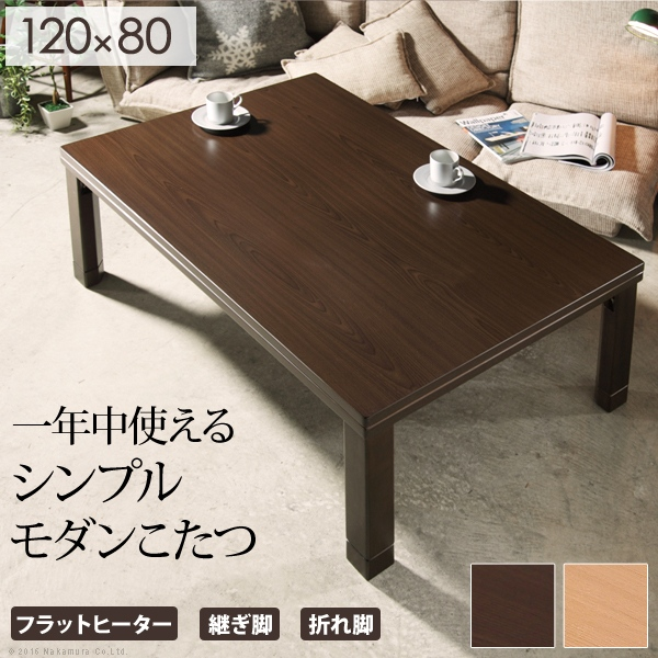 お役立ちグッズ こたつ テーブル 折れ脚 スクエアこたつ 単品 120x80cm コタツ リビングテーブル 折れ脚 折りたたみ 継ぎ脚 節電 おしゃれ 木製 シンプル