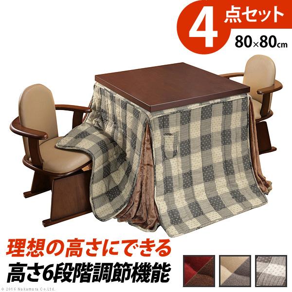 こたつ ダイニングテーブル 正方形 6段階に高さ調節できるダイニングこたつ 80x80cm 4点セット(こたつ本体+専用省スペース布団+肘付き回転椅子2脚) セット ハイタイプこたつ 継ぎ脚 こたつ布団 イス しじら織り