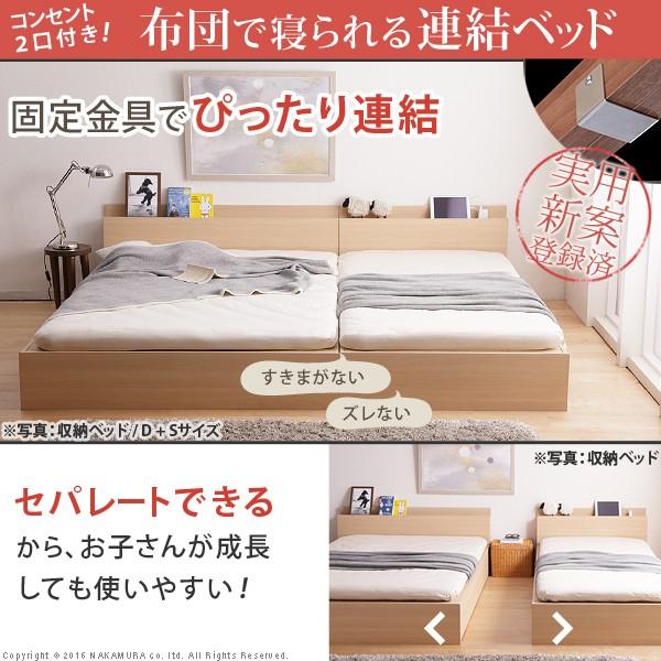 生活関連グッズ フロアベッド ベッド下収納 家族揃って布団で寝られる連結収納付きベッド ベッドフレームのみ ダブル ファミリー ロースタイル ウォールナット 引き出し付き 木製 宮付き コンセント ナチュラル