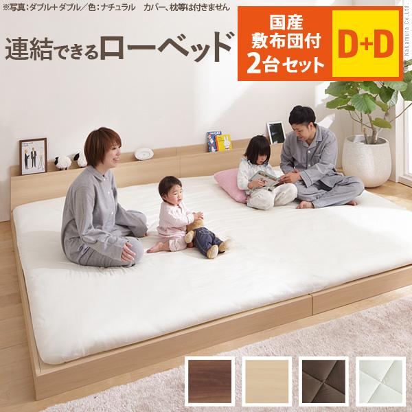 家族揃って布団で寝られる連結ローベッド〔ファミーユ〕ダブルサイズ同色2台+国産3層敷布団セット