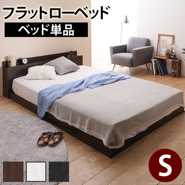 お洒落な家具 ベッド シングル フレームのみ フラットローベッド シングル ベッドフレームのみ 木製 ロータイプ 宮付き カラー:ブラック