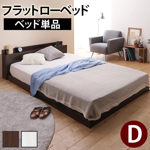 おしゃれ家具 ベッド ダブル フレームのみ フラットローベッド ダブル ベッドフレームのみ 木製 ロータイプ 宮付き カラー:ダークブラウン