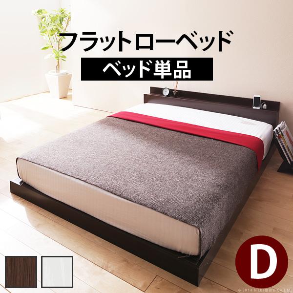 日用品 ベッド ダブル フレームのみ フラットローベッド ダブル ベッドフレームのみ 木製 ロータイプ 宮付き ホワイト