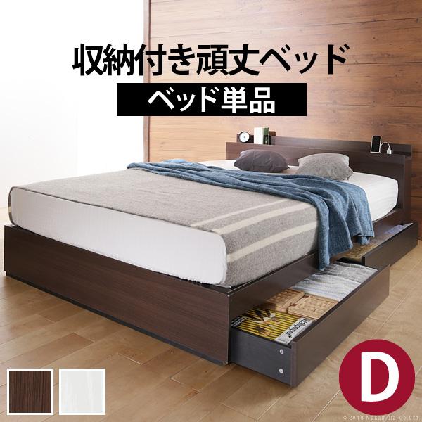ベッド 収納 ダブル フレームのみ 収納付き頑丈ベッド ストレージ ダブル ベッドフレームのみ 木製 引出 宮付き ホワイト