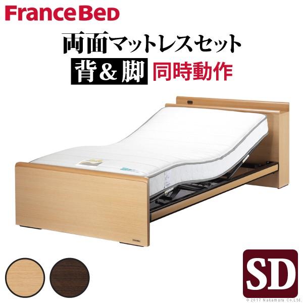 生活関連グッズ 電動ベッド リクライニング セミダブル 電動リクライニングベッド セミダブルサイズ 1モーター 両面タイプマットレスセット フランスベッド マットレス付 高さ調節 介護 日本製 国産 ナチュラル