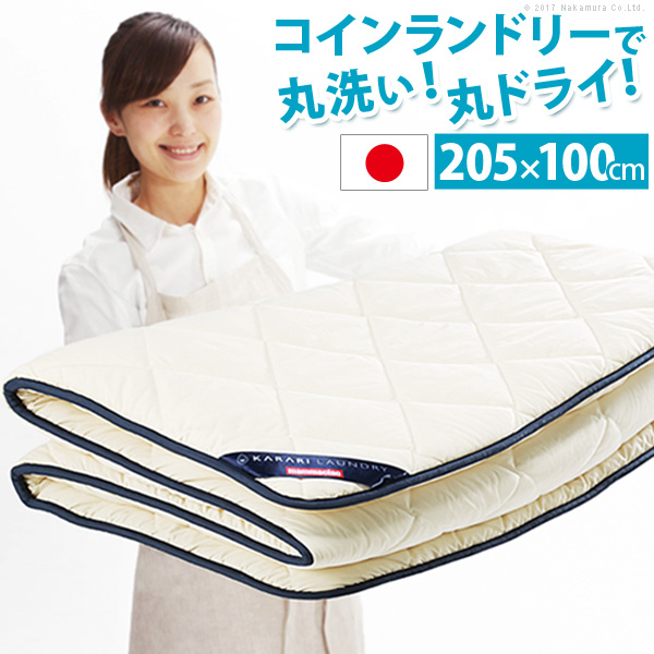 オシャレなインテリア 敷布団 シングルサイズ コインランドリー 丸洗い 丸ドライ 速乾性 回復性 耐久性 ホワイト ベージュ