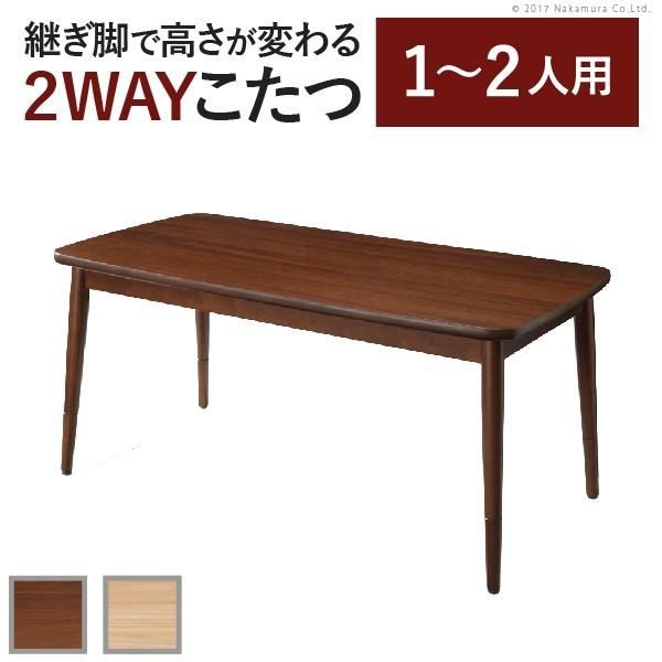 お役立ちグッズ こたつ セット 正方形 ソファに合わせて使える2WAYこたつ 120x60cm テーブル 2way ソファ 継ぎ脚 高さ調節 木製 おしゃれ 北欧 120 ウォールナット(ブラウン)