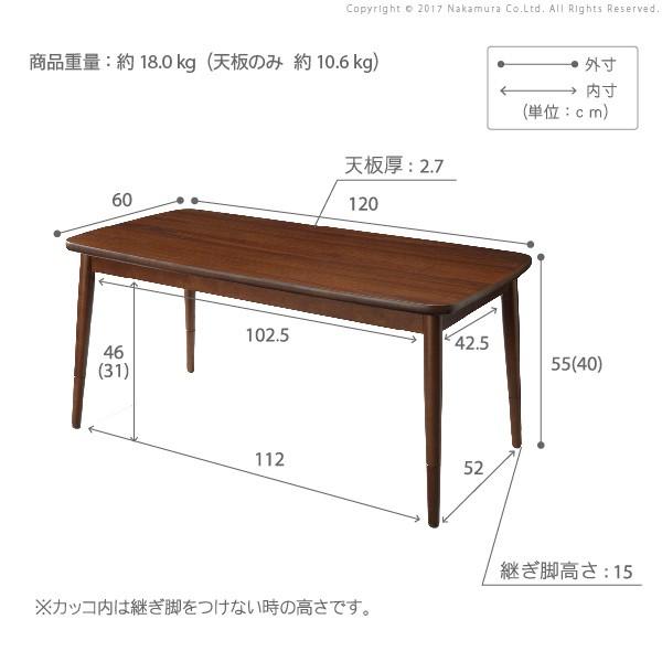 便利雑貨 こたつ セット 正方形 ソファに合わせて使える2WAYこたつ 120x60cm テーブル 2way ソファ 継ぎ脚 高さ調節 木製 おしゃれ 北欧 120 ウォールナット(ブラウン)
