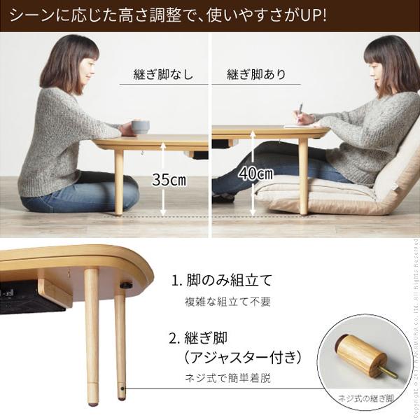 生活関連グッズ こたつ テーブル 長方形 丸くてやさしい北欧デザインこたつ 120x80cm おしゃれ センターテーブル ソファテーブル リビングテーブル ローテーブル 北欧 天然木 オーク 高さ調節 継ぎ脚 ラウンド 円形
