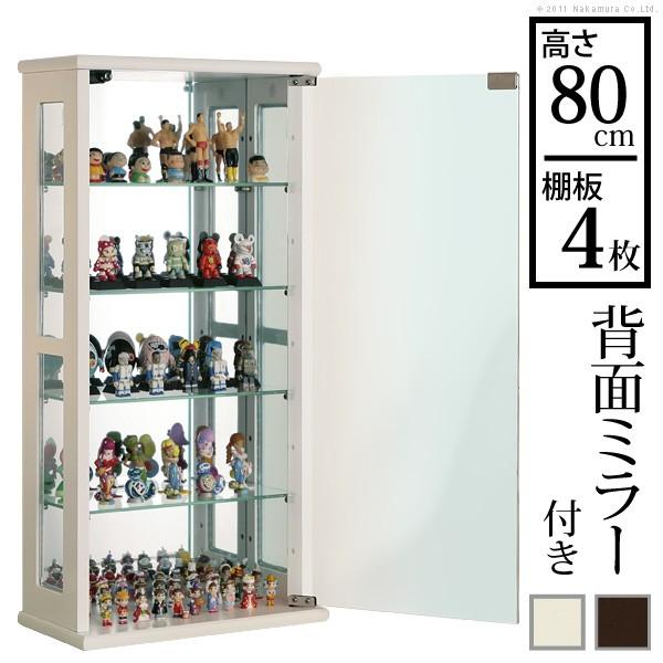 インテリア おしゃれ コレクションケース 高さ80cm コレクションケース コレクションラック フィギュアケース ホワイト