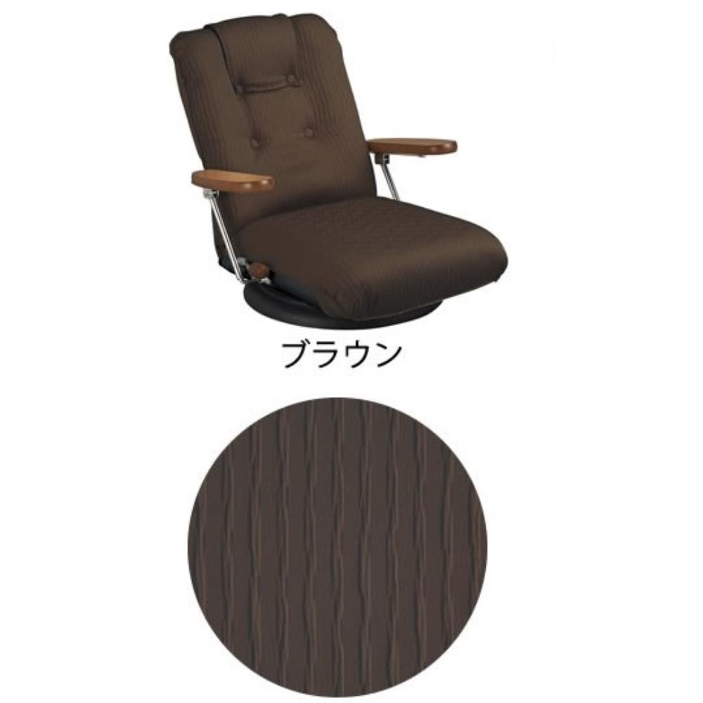 座椅子 座いす 13段階リクライニング ポンプ肘式 回転座椅子 カラー:ブラウン