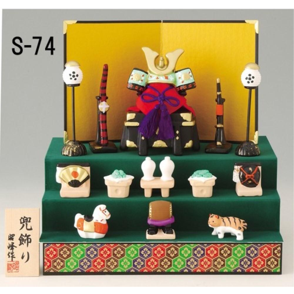 小さい 5月人形 陶器 五月人形 兜飾り (三段飾り)