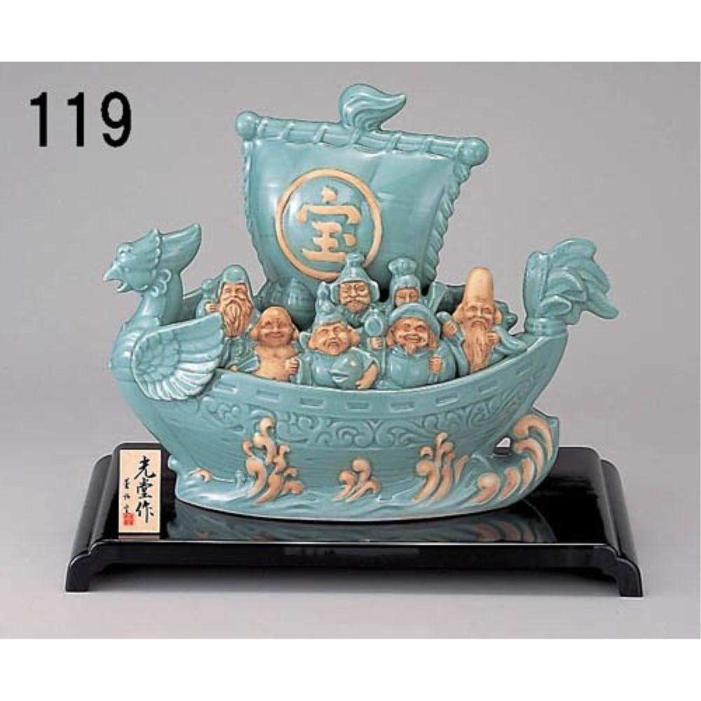 陶器 七福神 福を招く 青祥 七福神宝船(大)