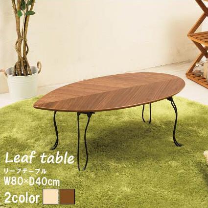 リーフテーブル 幅80cm 折りたたみ 机 つくえ モダン 木製 ナチュラル スリム人気 商品 送料無料 父の日 日用雑貨