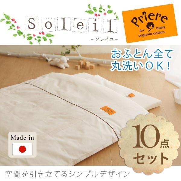 赤ちゃん 布団セット 敷ふとん は保温性の高いフリース素材と、通気性抜群のハニカム素材の2枚セット 話題の 【ベビー布団】ソレイユ オーガニック ベビーふとん10点セット 日本製