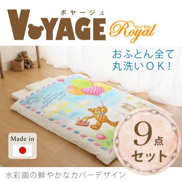 布団セット ベビー 季節に合わせて使い分けできます。 便利 暮らし 【ベビー布団】ボヤージュ 〈ロイヤル〉 ベビーふとん9点セット 日本製