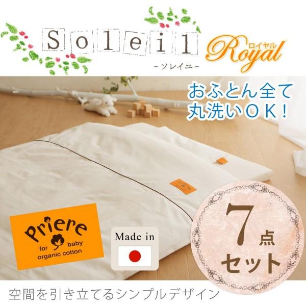 赤ちゃん 布団セット 上質な、オーガニックコットン を使用した、カバー 安心 快適 【ベビー布団】ソレイユ オーガニック ロイヤル ベビーふとん7点セット 日本製