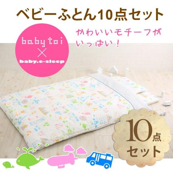 赤ちゃん 布団セット 乾きやすく、何度洗ってもいつでもふかふか! らくらく 【ベビー布団】baby toi ベビー ふとん10 点セット 防ダニ 組布団 洗える