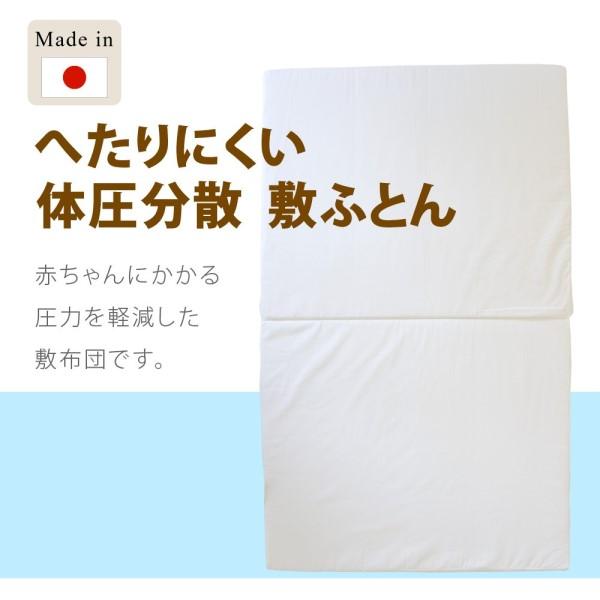 ベビー布団 敷布団 赤ちゃん のねんねにぴったりの固さです。 ベビー 赤ちゃん 用品 【ベビー布団】体圧分散  ベビー敷ふとん マットレス ヌードふとん 日本製