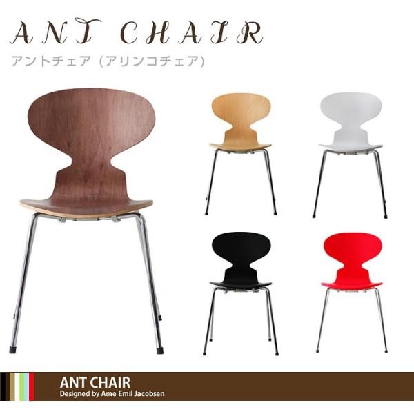 アルネ・ヤコブセンの名作チェア「アントチェア」(ANT CHAIR) 【単品販売】レッド