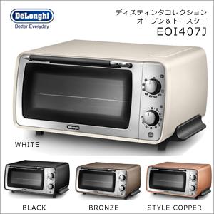 便利雑貨 Delonghi(デロンギ) ディスティンタコレクション オーブン&トースター EOI407J-CP/EOI407J-BZ/EOI407J-BK/EOI407J-W ブラック