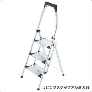 便利雑貨 Hailo(ハイロ)リビングステップアルミ 3段 60068