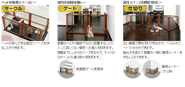 ペットサークル ゲート 居住スペースの間仕切りに… ペット用品 ペット用 木製3WAYサークル 6面70H