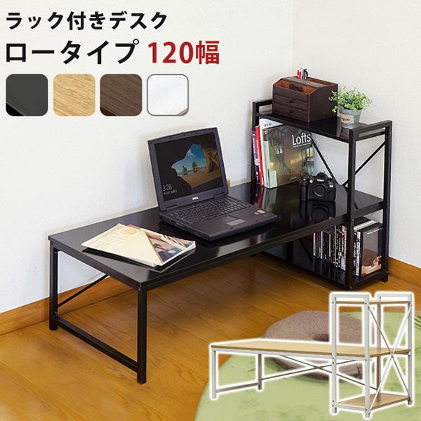 雑貨 オシャレ ラック付きデスク ロータイプ 120 ナチュラル 作業台 テーブル 勉強机 学習机 パソコンデスク