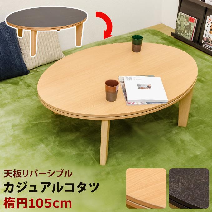 雑貨 オシャレ カジュアルコタツ 105 楕円 ブラウン コタツ メトロ電気工業